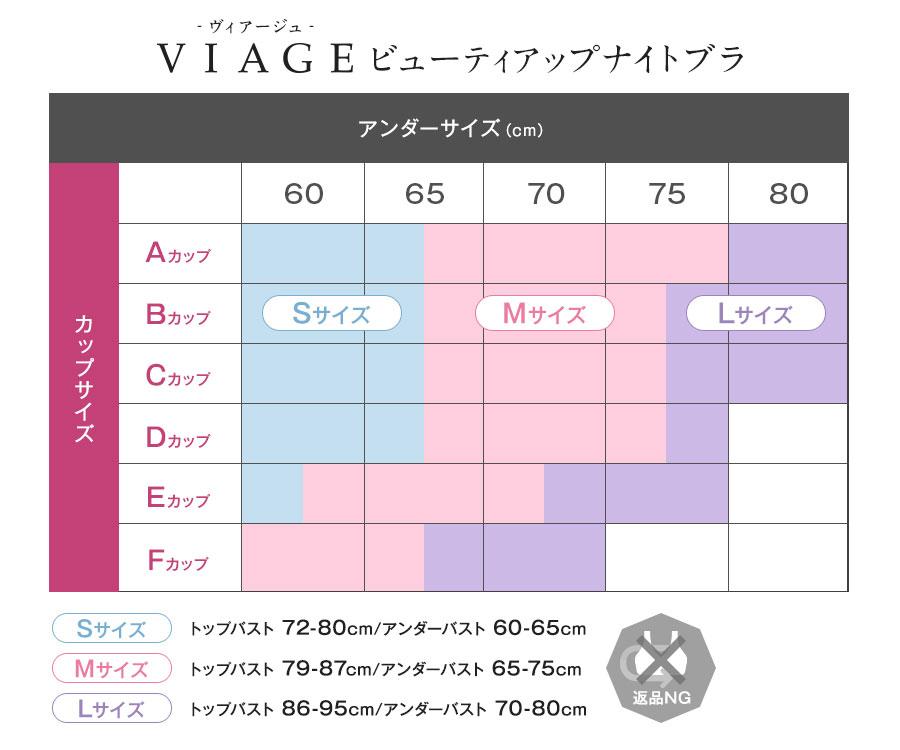 viage(ヴィアージュ)サイズ表
