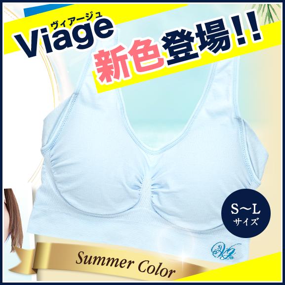 Viage(ヴィアージュ)新色