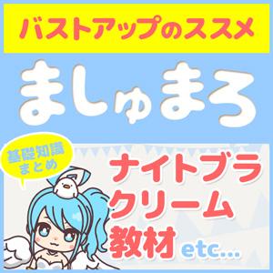バストアップのススメ_ましゅまろ_TOPページ