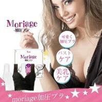 Moriage(モリアージュ)_最安値_楽天