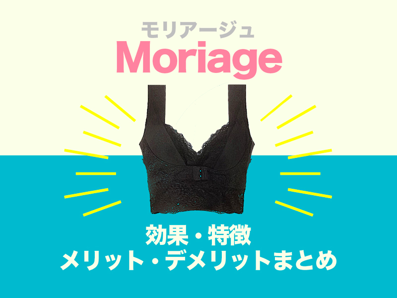 Moriage_サムネ_効果