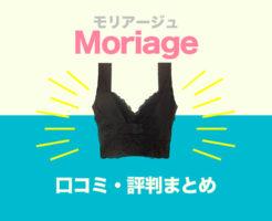 Moriage_サムネ_口コミ