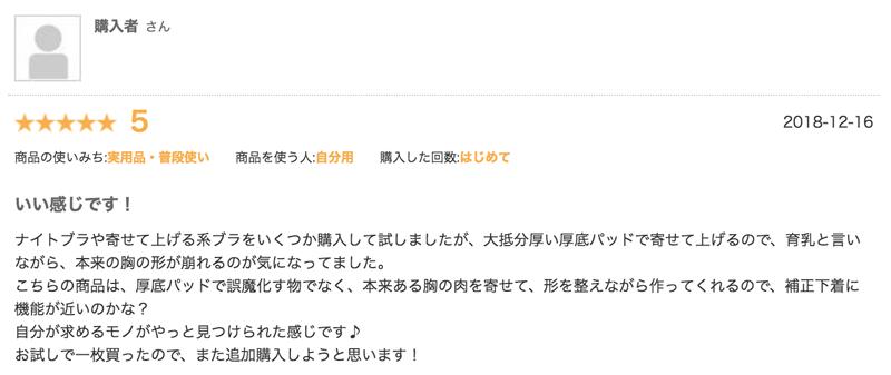 Moriage_口コミ_楽天2
