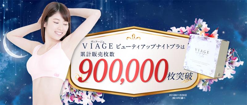 viage_売れ筋1