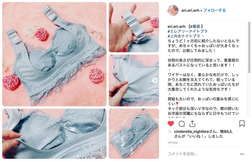 エレアリーナイトブラ_口コミ_Instagram1_1
