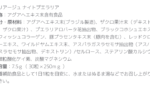 Moriage(モリアージュ)ナイトサプリ3