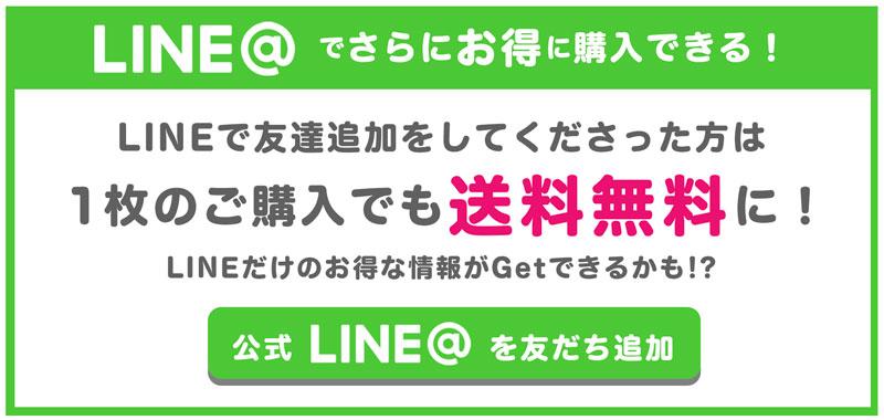 シンデレラマシュマロリッチナイトブラ_値下げ_LINE