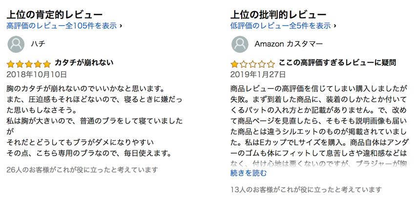 ドリームルナ_口コミ_amazon4