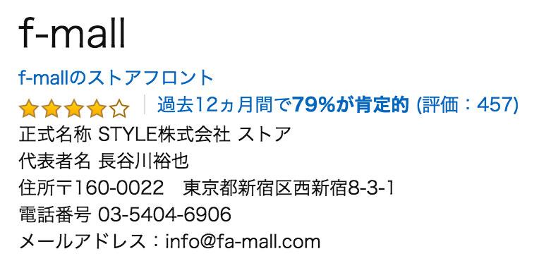 ドリームルナ_口コミ_amazon_販売会社