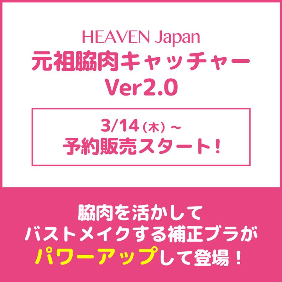 元祖脇肉キャッチャーVer2.0_発売開始サムネ