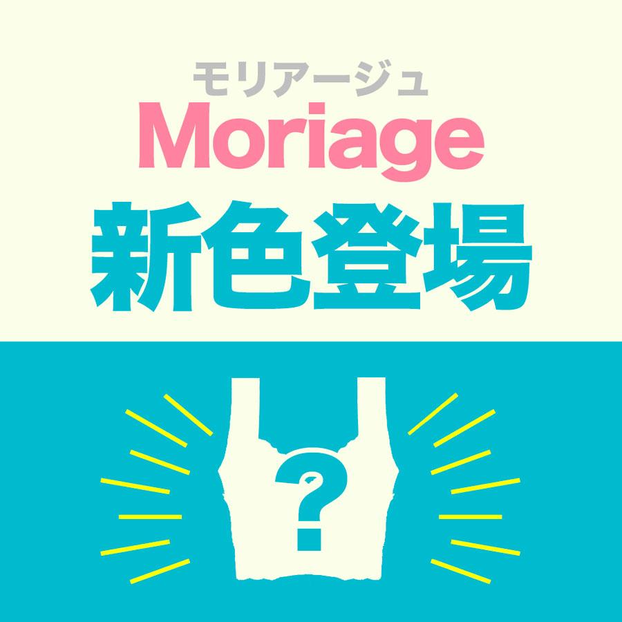 Moriage(モリアージュ)_新色情報_サムネイル