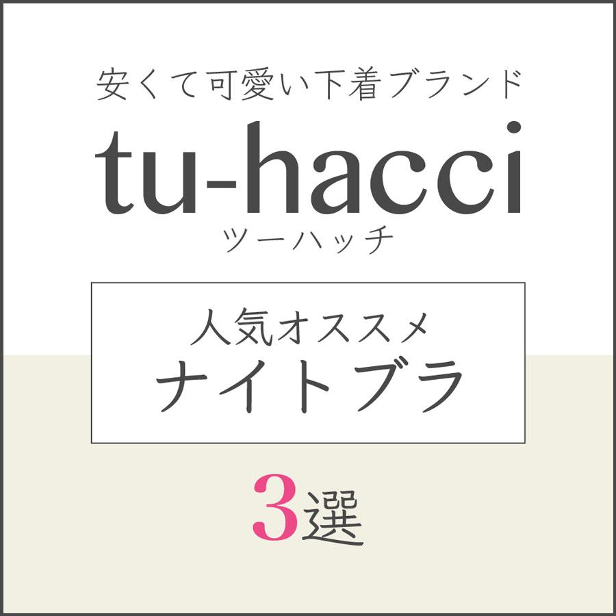 tu-hacci(ツーハッチ)_サムネ