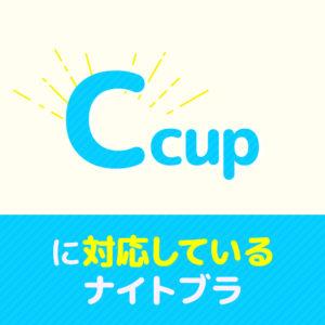 Cカップ_ナイトブラ_サムネ
