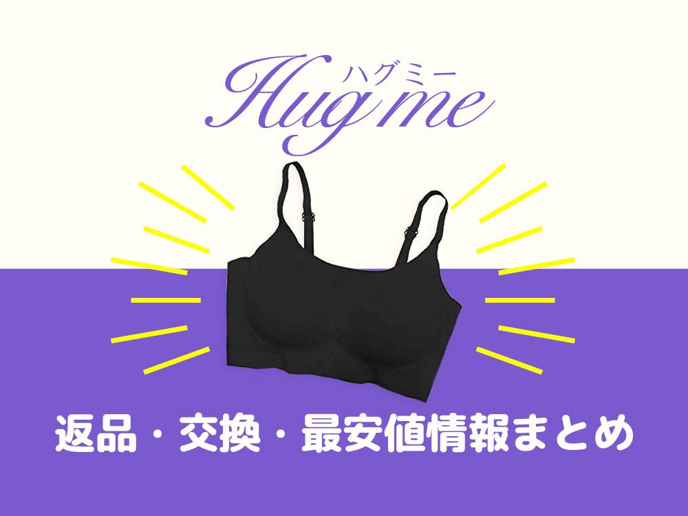 Hug me(ハグミー)_返品交換_サムネ