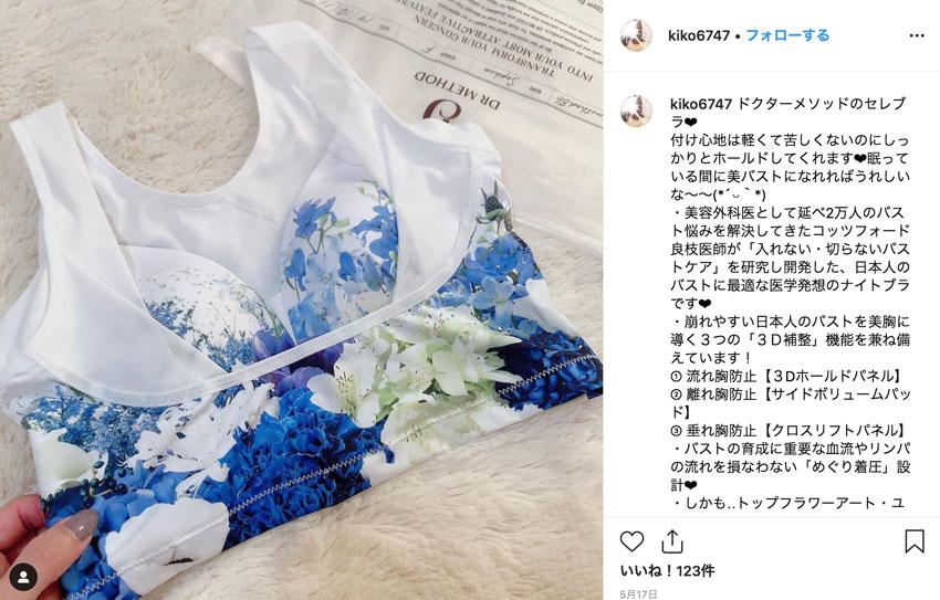 セレブラ_口コミ_Instagram7