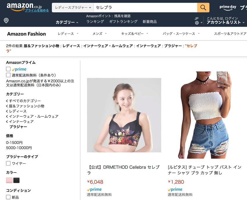 セレブラ_最安値_amazon