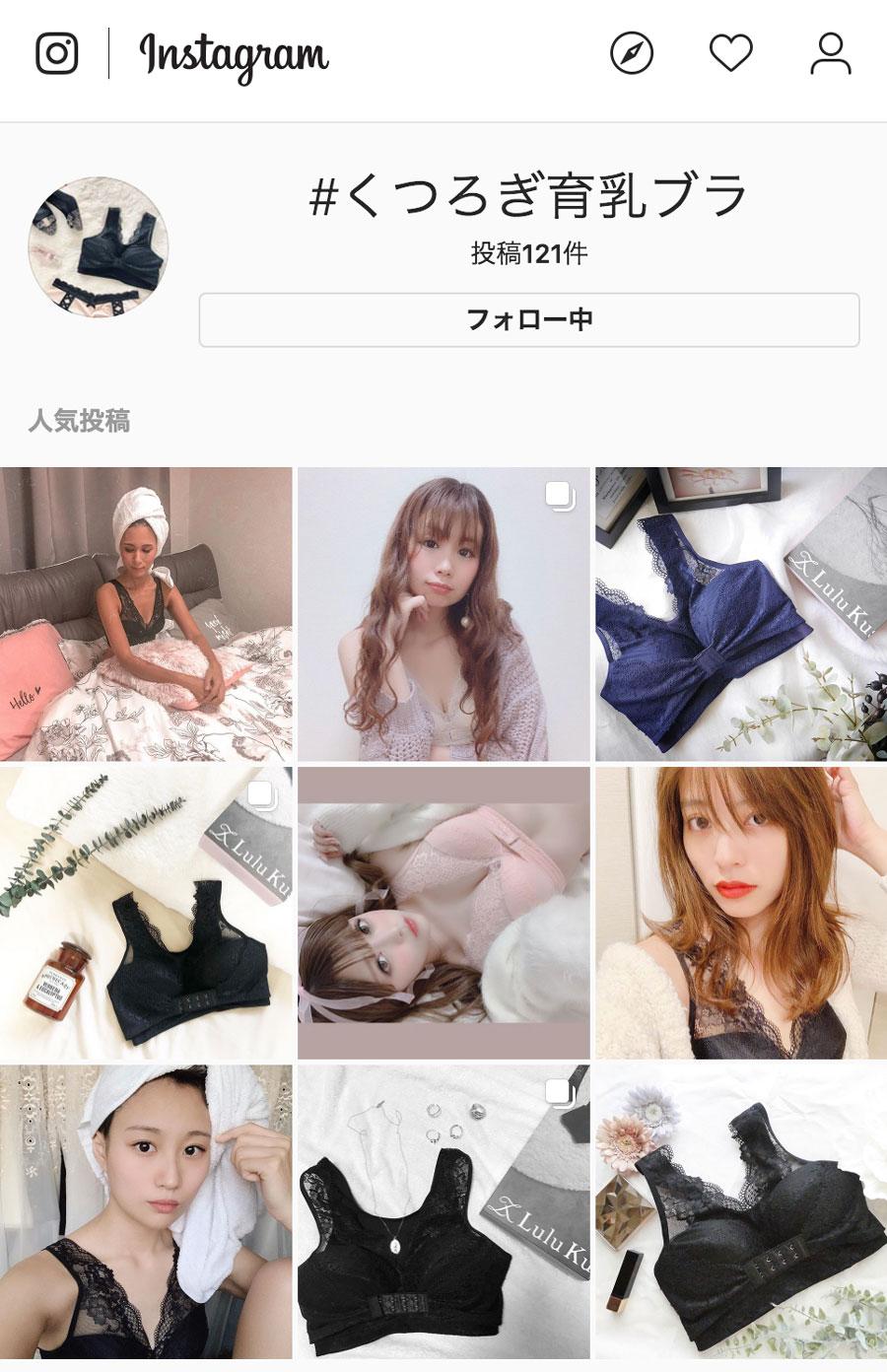 ルルクシェルくつろぎ育乳ブラ_口コミ_Instagram