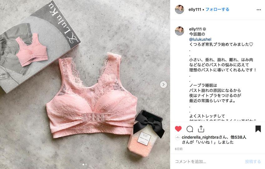 ルルクシェルくつろぎ育乳ブラ_口コミ_Instagram10