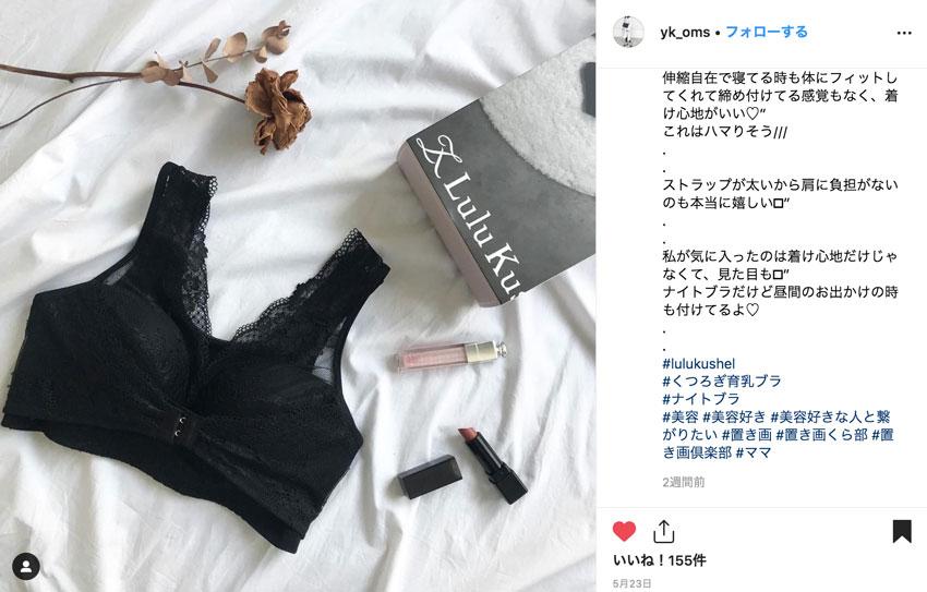 ルルクシェルくつろぎ育乳ブラ_口コミ_Instagram3