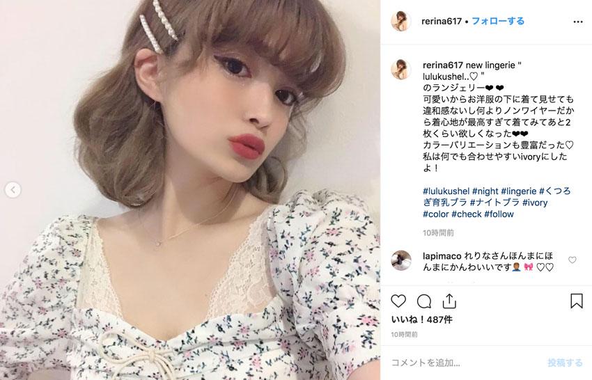 ルルクシェルくつろぎ育乳ブラ_口コミ_Instagram7