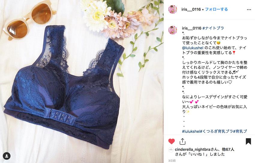 ルルクシェルくつろぎ育乳ブラ_口コミ_Instagram9