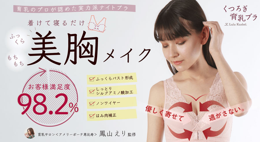 ルルクシェルくつろぎ育乳ブラ1