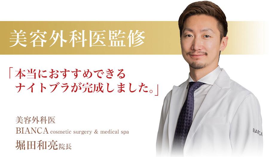 メディクチュールナイトブラ_美容外科医