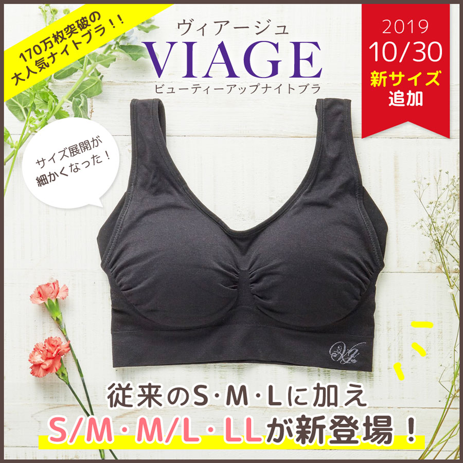 Viage(ヴィアージュ)_新サイズ_サムネ